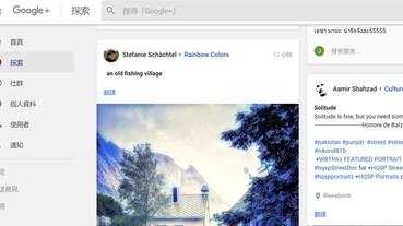 Google工程部副總裁表示:維護安全的Google+體驗不容易,所以他們決定關閉即將8歲的 Google+