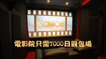 包場看電影只要7000日圓