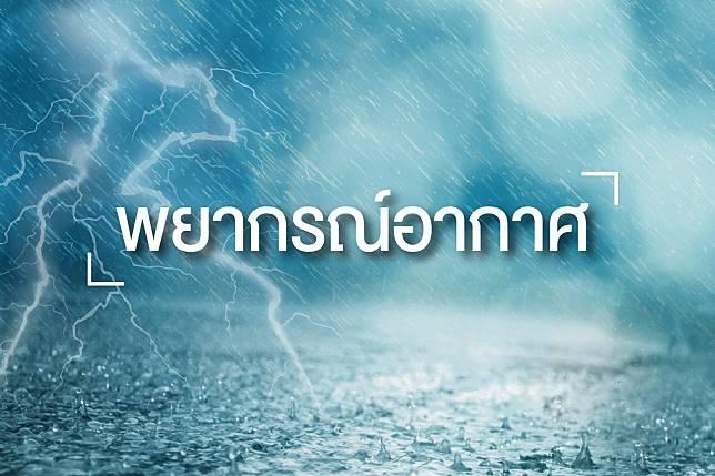 อุตุฯเผย! 18-22 พย. '4 ภาค' อุณหภูมิลด 4 องศา 'ใต้' มีฝนเพิ่ม