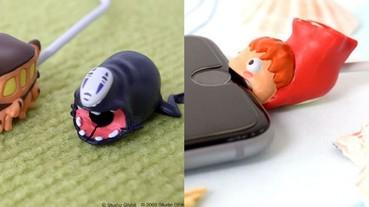 好想收!吉卜力推出「無臉男」手機線保護套 張大嘴咬你的 iPhone 太可愛!