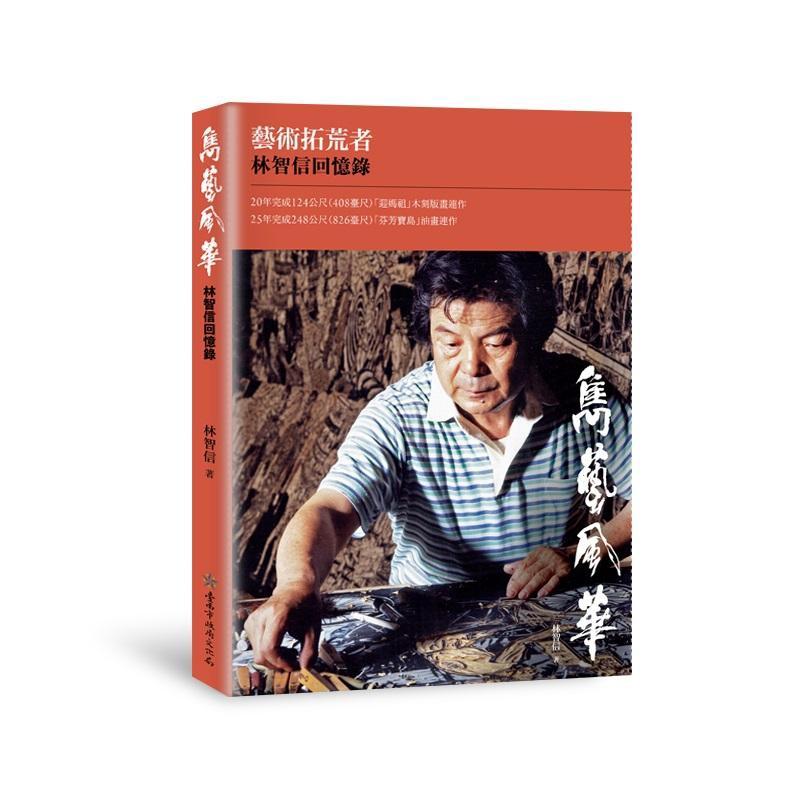 「藝術家除了以作品完成了創作的目的,同時也記錄了當時生活的面貌。林智信的版畫作品,深刻地描繪刻劃出台灣當代的風俗民情、生活況味,宛如保留了一頁忠實的台灣農村變遷史,並把台灣民俗文化的特色,留下真摰地見
