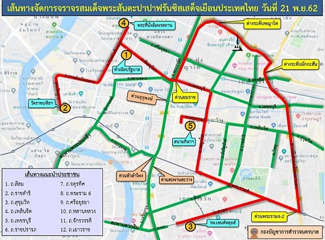 การจัดการจราจร ช่วงรับเสด็จ สมเด็จพระสันตะปาปาฟรันซิส เยือนประเทศไทย
