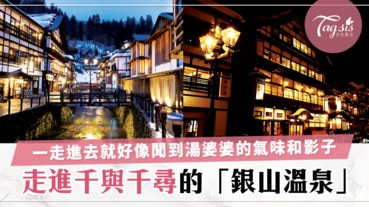 走進千與千尋的世界!「日本銀山溫泉」冬天一邊重溫千與千尋一邊泡溫泉,超正!