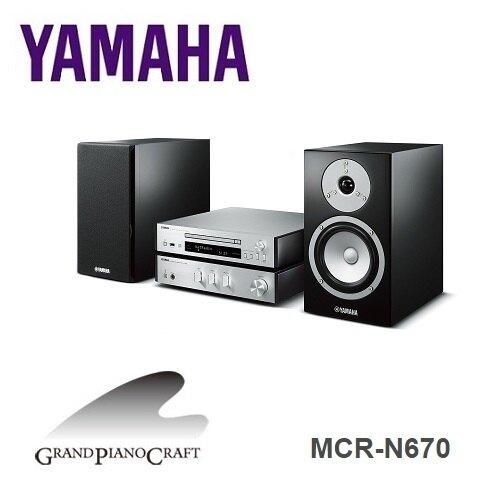 YAMAHA 床頭型組合式音響 MCR-N670(公司貨)。人氣店家集雅社影音家電旗艦館的------精選音響劇院------有最棒的商品。快到日本NO.1的Rakuten樂天市場的安全環境中盡情網路
