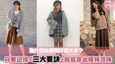 同一件衣服為什麼她穿得好看太多?記住「下寬、同色、外套開」訣竅就對了!誰都能穿出范味來~