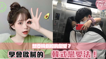 與韓國哥哥談戀愛~學歐膩的甜蜜熱戀法!