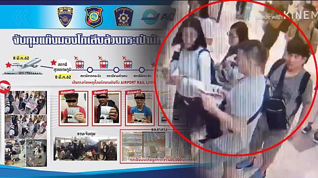 เปิดวงจรปิด วินาที 3 หนุ่มสาวมองโกเลียลวงกระเป๋านักท่องเที่ยวคาสนามบิน
