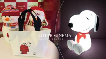 韓國樂天電影院推「史努比夜燈」&「史努比帆布袋」,自體發光的史努比絕對要擁有!
