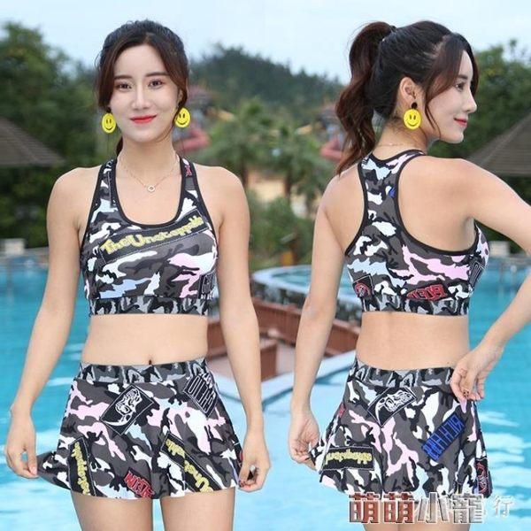 分體泳衣 新款女裝露背上衣 短裙兩件式休閒套裝運動泳裝式比基尼 萌萌小寵