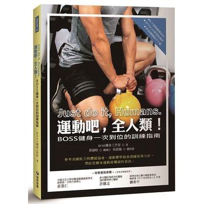作者: BOSS健身工作室 系列: 美好生活26 出版社: 博思智庫股份有限公司 出版日期: 2018/07/04 ISBN: 9789869629621 頁數: 244 運動吧,全人類!BOSS健身