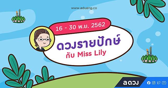 ดวงรายปักษ์ประจำวันที่ 16-30 พ.ย. 2562 โดย Miss Lily