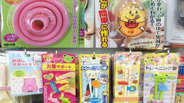 【日本必買】跟著日本主婦輕鬆下廚!超好用日本百元商店廚房道具