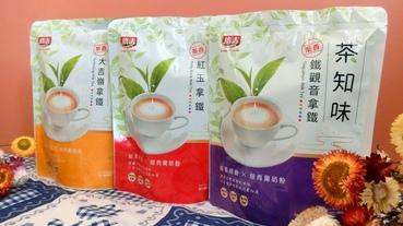 [飲品]廣吉茶知味 大吉嶺拿鐵/紅玉拿鐵/鐵觀音拿鐵 喝奶茶不再茶不知味