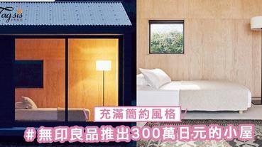 擁有自己的一間小屋!無印良品推出300萬日元的小屋,充滿簡約風格~