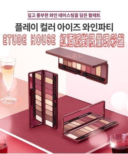 ETUDE HOUSE 紅酒派對葡萄酒派對 10色眼影汁調色盤煙燻 楓葉酒紅粉嫩色系 萬聖節