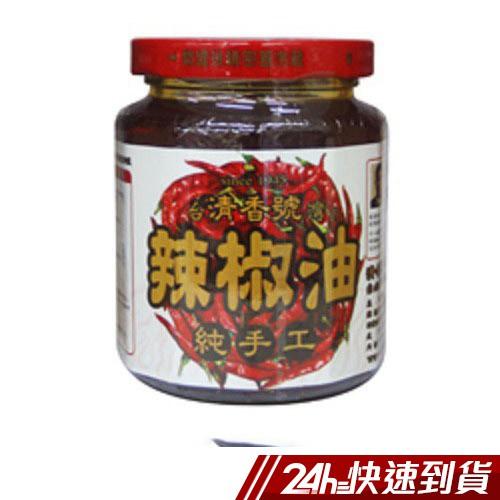 台灣清香號 [純手工]沙茶醬/紅蔥油酥/辣椒油 (240g)-辣椒油 蝦皮24h 現貨