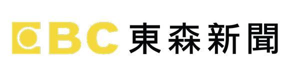EBC 東森新聞