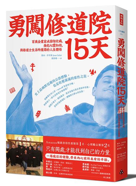 勇闖修道院15天:百萬企業家戒掉匆忙病,強化心靈韌性,與修道士生活所獲得的人生體悟