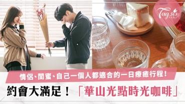 華山「光點珈琲時光」約會逛街、電影、下午茶一次滿足!這週末快牽著男友一起go go吧!