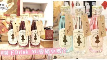 愛麗絲喝下「Drink Me」就變小了~日本現賣Alice飲品,快點把我變小啦~