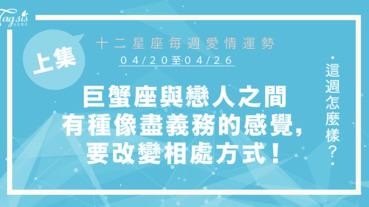 【04/20-04/26】十二星座每週愛情運勢 (上集) ~巨蟹座與戀人二人之間有種像盡義務的感覺,要改變相處方式!