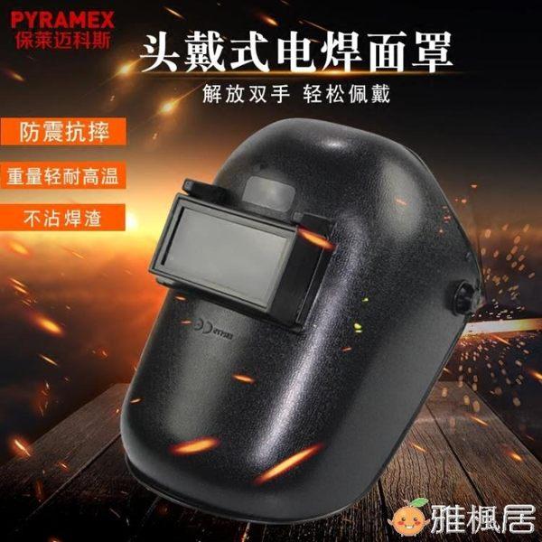電焊面罩頭戴式全臉防護焊工焊接焊帽氬弧焊面具眼鏡二保焊燒焊