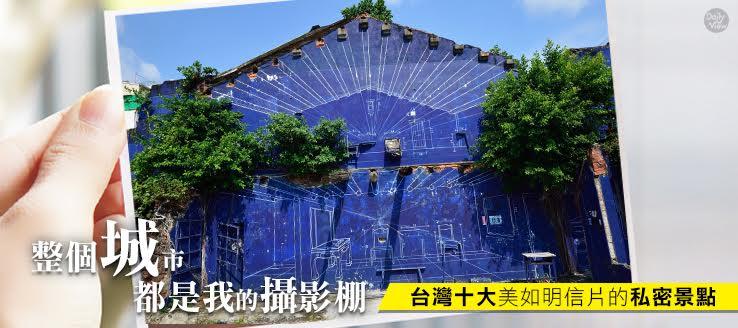 整個城市都是我的攝影棚!台灣十大美如明信片的私密景點