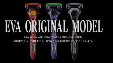 《福音戰士》X舒適牌聯名刮鬍刀再次推出 部分商品台灣陸續販售