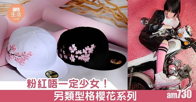 粉紅唔一定少女!另類型格櫻花系列