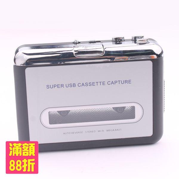 USB 磁帶 轉換器 磁帶轉MP3 USB 卡帶轉USB 附編輯軟體