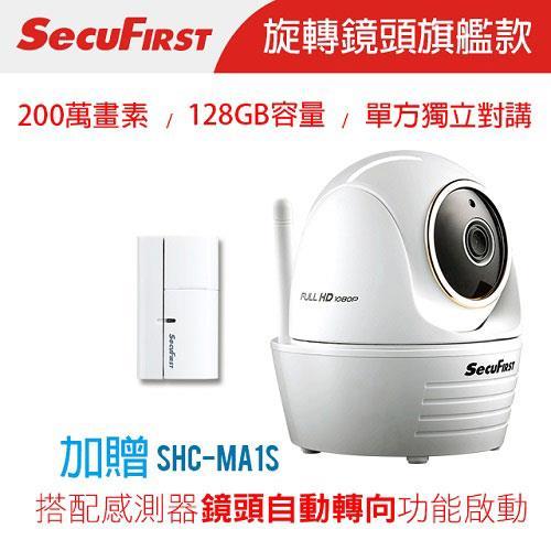 SecuFirst WP-G02S 旋轉 FHD 無線網路攝影機 (超值包)