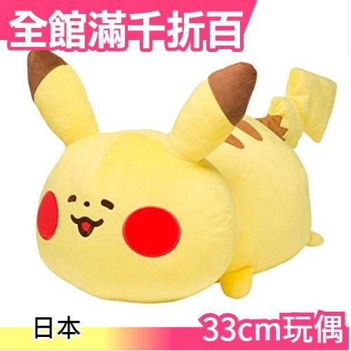 【皮卡丘33cm玩偶】寶可夢X卡娜赫拉 第二彈 Yurutto Pokémon X Kanahei【小福部屋】