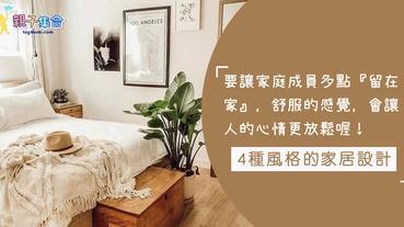 家居風格與氣氛,很影響一個人的心情!4種風格的家居設計,讓你回到家舒服滿滿
