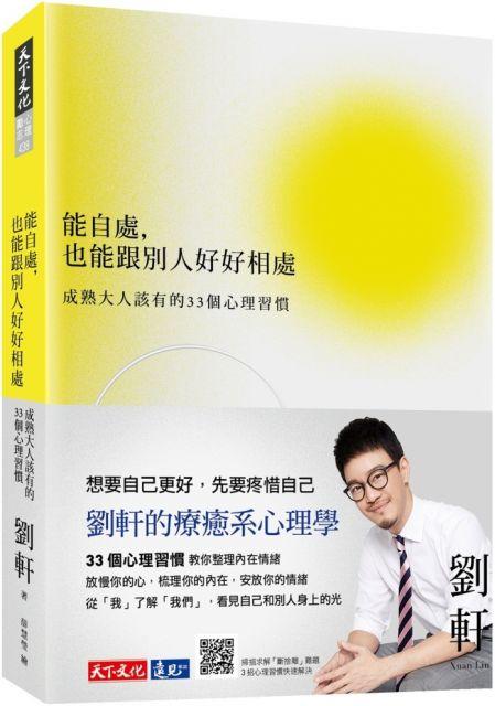 劉軒 Xuan Liu 哈佛大學學士、哈佛教育學院心理學碩士、哈佛教育學院博士班,目前為暢銷作家、品牌顧問、音樂製作人、廣播節目主持人。身兼數職的劉軒目前活躍於許多專業領域,也擅長各種跨領域的創意製作