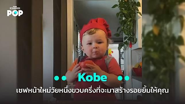 ชมคลิป: Kobe เชฟหน้าใหม่วัยหนึ่งขวบครึ่งที่จะมาสร้างรอยยิ้มให้คุณ