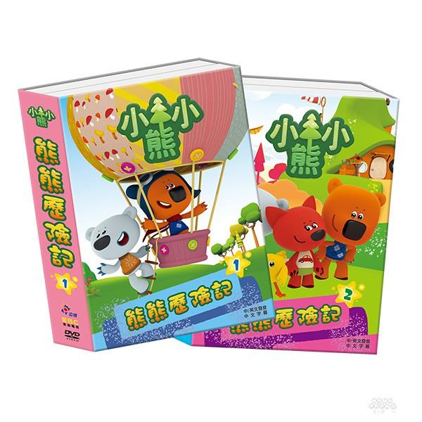 東森 Be Be Bears 熊熊歷險記1+2( DVD/ 4片 / 52集 )