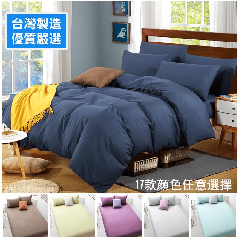 台灣製舒柔棉床包被套組,選用高密度舒柔棉磨毛布料,觸感親膚柔軟,採用環保印染技術,不易褪色,專業車縫製成,布料牢固,不易破裂。台灣設計製造,品質保證,共17種簡約純色妝點你的居家美學!