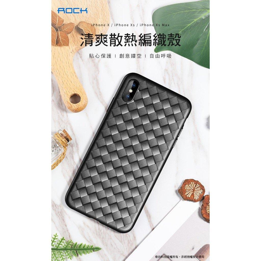 ROCK【iPhone X/Xs 5.8吋】BV纖薄編織手機保護套