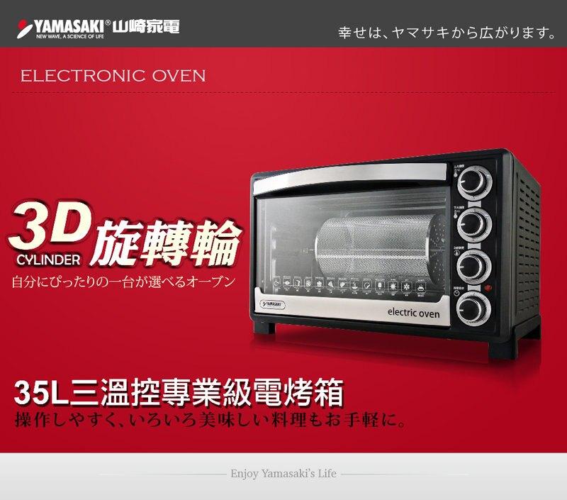 【贈烤箱溫度計+隔熱手套】YAMASAKI 山崎 35L三溫控3D專業級全能電烤箱 SK-3580RHS。影音與家電人氣店家Best Go 百事購居家生活館的廚房家電館、烤箱/電烤盤有最棒的商品。快到