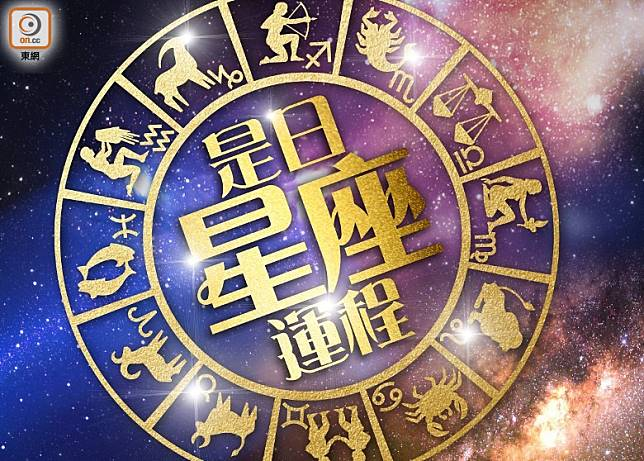 預測:金牛、獅子、天蠍及水瓶座朋友,日常出門須提高警覺。