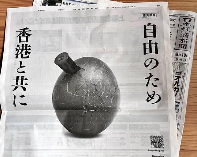 日本《日本経済新聞(日経新聞)》 上的廣告。FB「Freedom HONG KONG」Sachiko Doi圖片