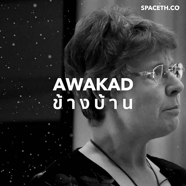 อวกาศข้างบ้าน EP 25 : สัมภาษณ์พิเศษ ท่านผู้หญิงโจเซลิน เบลล์ เบอร์เนลล์ กับอวกาศไทย 2020