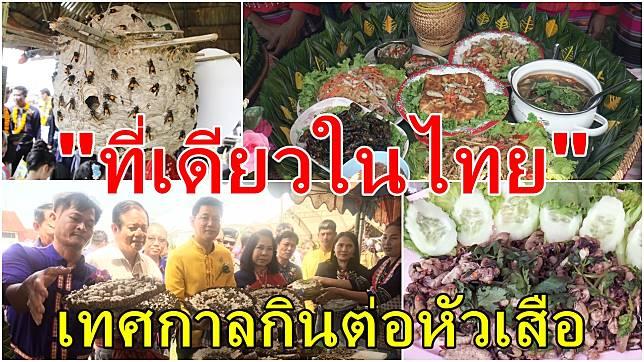 """""""ที่เดียวในไทย"""" อบต.ปลาปาก จัดเทศกาลกินต่อหัวเสือ โชว์สารพัดเมนูเด็ด"""