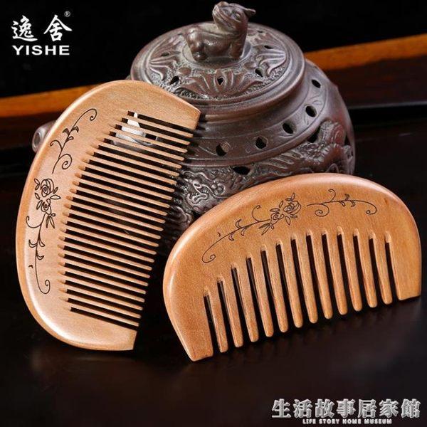 梳子 梳子可愛桃木梳天然迷你靜電小便攜隨身兒童生髮寬齒頭梳女防 生活故事居家館