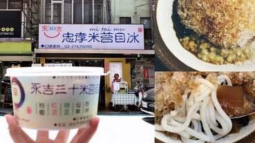 【食間到】信義區甜點「忠孝米苔目冰」手工熬煮黑糖、超Q粉條、粉粿每日「超限量」現做