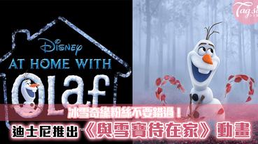 冰雪奇緣粉絲不要錯過!迪士尼推出「雪寶」系列短篇動畫,防疫要留在家中!