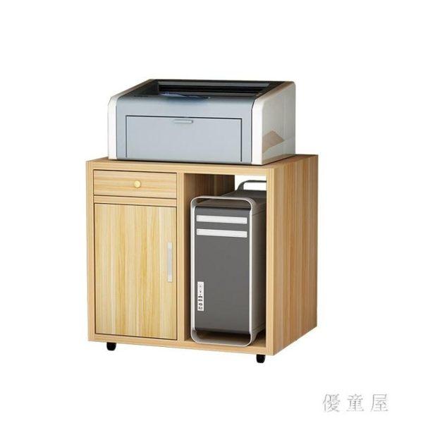 簡約主機架子置物架工作室放置復印機打印機架子機箱托底座主機柜 QQ25501『優童屋』