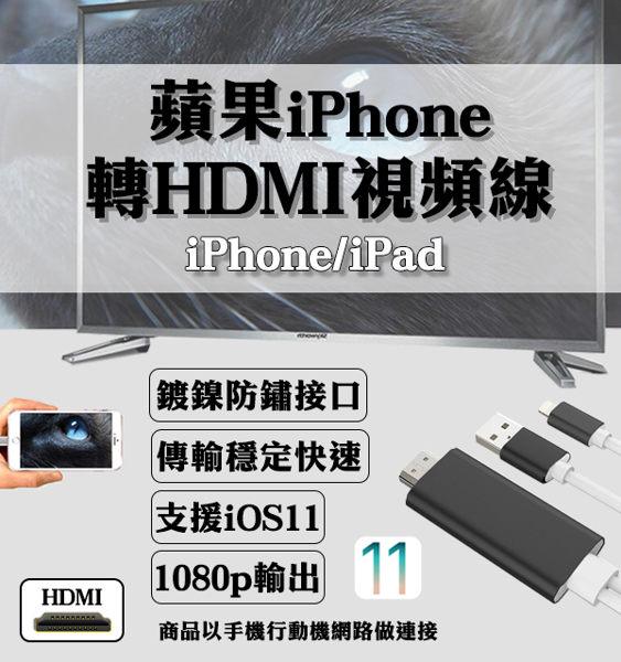 隨插即用無需連接Wiif n線長2尺n支援1080P高解析度n適用iPhone7/6/SE、iPad