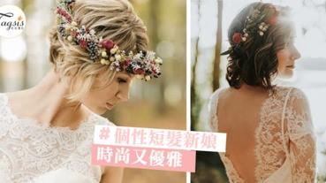 「個性短髮新娘」也能很浪漫~時尚又優雅!打破常規路線,長髮先退下來吧~