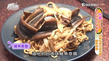 福昇小食|食尚玩家:私房口袋名單!鱔魚意麵好味道